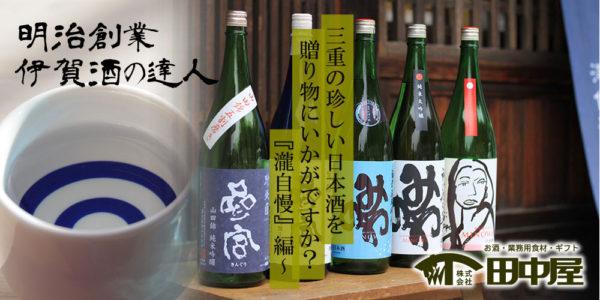 三重の珍しい日本酒を贈り物にいかがですか?~『瀧自慢』編~