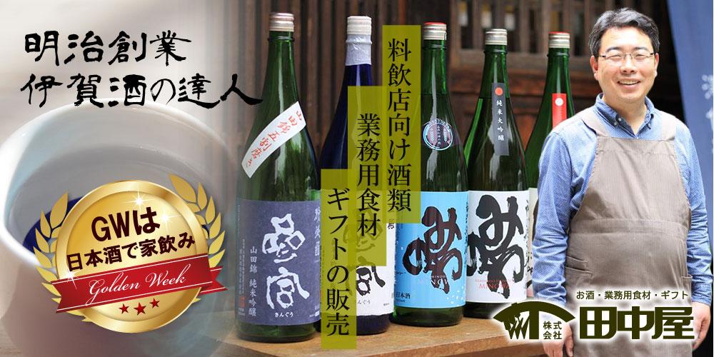 三重県名張・伊賀の地酒 株式会社田中屋